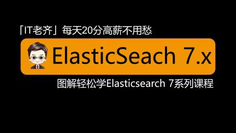 https://scdn.itlaoqi.com/ittailkshow/elasticsearch7/description/cover.jpg