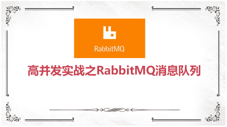 https://scdn.itlaoqi.com/ittailkshow/rabbitmq/description/cover.PNG